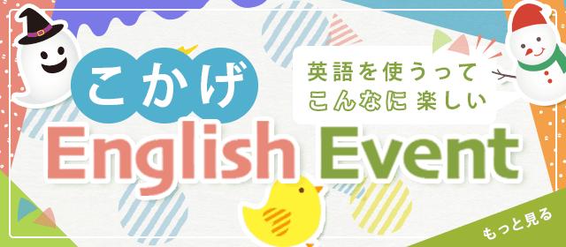 こかげのEnglish EVENT
